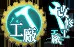 Akashi's Improvement Arsenal