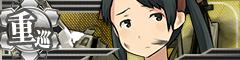 Ship Banner Mikuma Damaged.png
