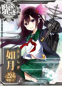 235 Kisaragi Kai2.jpg