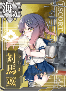 Tsushima Kai Damaged Card