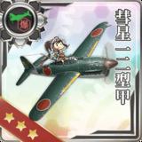 Suisei Model 12A