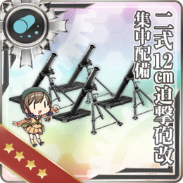 Equipment Card Type 2 12cm Mortar Kai (Concentrated Deployment).png