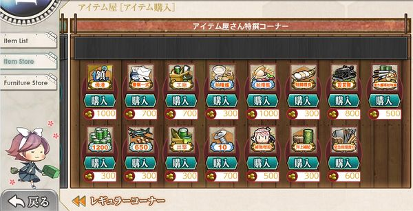 The Specials Corner of the shop contains useful in-game items and resources.