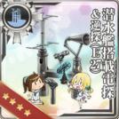 Submarine Radar & Passive Radiolocator (E27)