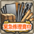 Shop Icon Emergency Repair Material.png