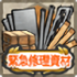 Shop Icon Emergency Repair Material.png