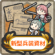 Item Card New Model Armament Material.png