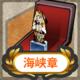 Item Card Strait Medal.png