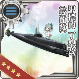 Equipment Card Type D Kouhyouteki Kai (Kouryuu Kai).png