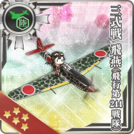 Type 3 Fighter Hien (244th Air Combat Group)