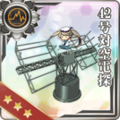 Type 42 Air Radar