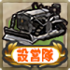 Shop Icon Construction Corps.png