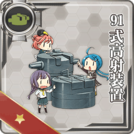 Type 91 Anti-Aircraft Fire Director