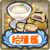 Shop Icon Food Supply Ship Mamiya.png