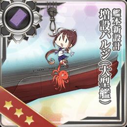 Equipment Card New Kanhon Design Anti-torpedo Bulge (Large).png