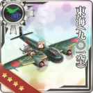Toukai (901 Air Group)