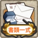 Item Card Marriage Ring and Documents.png