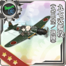 Type 97 Torpedo Bomber (931 Air Group/Skilled)