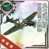 Type 97 Torpedo Bomber (931 Air Group/Skilled)
