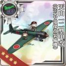Tenzan Model 12A Kai (w/ Type 6 Airborne Radar Kai)