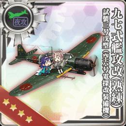 Equipment Card Prototype Type 97 Torpedo Bomber Kai (Skilled) No. 3 Model E (w Type 6 Airborne Radar Kai).png