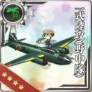 Type 1 Land-based Attack Aircraft (Nonaka Squadron)
