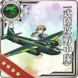 Equipment Card Type 1 Land-based Attack Aircraft (Nonaka Squadron).png