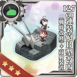 Equipment Card 12.7cm Twin Gun Mount Model B Kai 4 (Wartime Modification) + Anti-Aircraft Fire Director.png