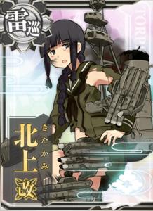 Ship Card Kitakami Kai Damaged.png