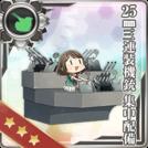 25mm Triple Autocannon Mount (Concentrated Deployment)