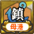 Shop Icon Homeport Expansion.png