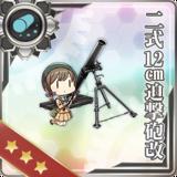 Type 2 12cm Mortar Kai