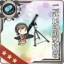 Equipment Card Type 2 12cm Mortar Kai.png