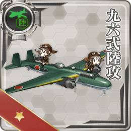 Equipment Card Type 96 Land-based Attack Aircraft.png