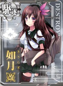 Ship Card Kisaragi Kai.png