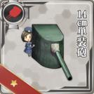 14cm Single Gun Mount