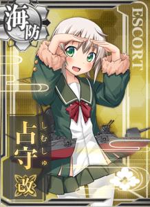Shimushu Kai Card