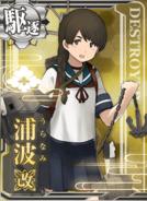 Uranami Kai