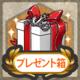 Item Card Present Box.png
