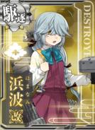 Hamanami Kai