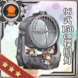 Type 96 150cm Searchlight