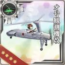 O Type Observation Autogyro Kai