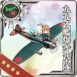 Equipment Card Type 99 Dive Bomber (Egusa Squadron).png