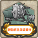 Item Card New Model Aerial Armament Material.png