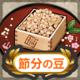Item Card Setsubun Beans.png