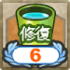 Shop Icon Instant Repair Material.png