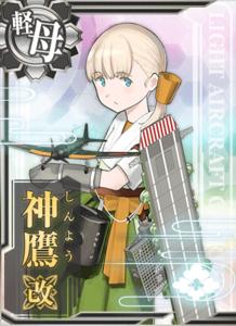 Ship Card Shinyou Kai.png