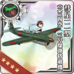 Equipment Card Suisei Model 12 (634 Air Group w Type 3 Cluster Bombs).png