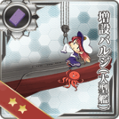 Anti-torpedo Bulge (Large)