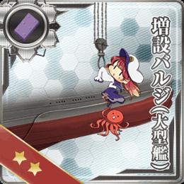 Equipment Card Anti-torpedo Bulge (Large).png